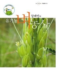 강대인의 유기농 벼농사