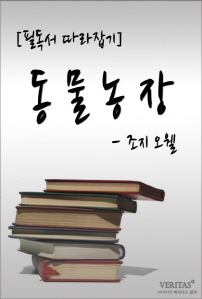 [필독서 따라잡기] 동물농장(조지 오웰)