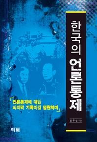 한국의 언론통제