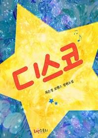 [세트] 디스코 (전2권/완결)
