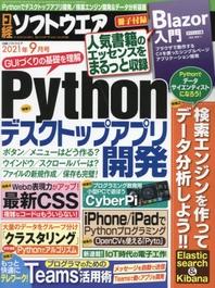 일경소프트웨어 日經ソフトウェア 2021.09