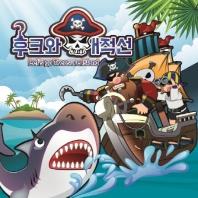 후크와 해적선