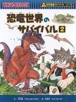 恐龍世界のサバイバル 生き殘り作戰 2