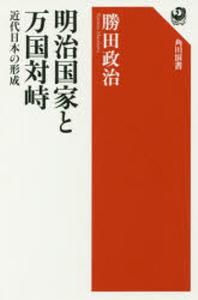 明治國家と万國對峙 近代日本の形成