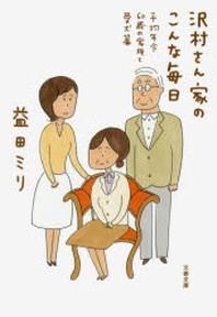 澤村さん家(ち)のこんな每日 平均年令60歲の家族と愛犬篇
