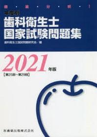 徹底分析!年度別齒科衛生士國家試驗問題集 2021年版