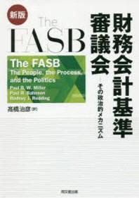 THE FASB財務會計基準審議會 その政治的メカニズム