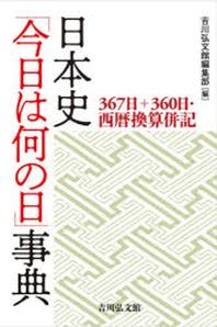 日本史「今日は何の日」事典 367日+360日.西曆換算倂記