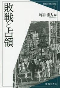 戰後日本を讀みかえる 1