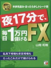 夜17分で,每日1万円儲けるFX 效率的にしっかり儲ける半步先讀み.ほったらかしトレ-ド術
