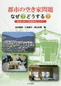 都市の空き家問題なぜ?どうする? 地域に卽した問題解決にむけて