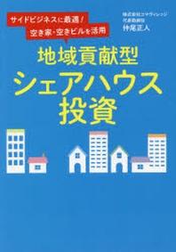 地域貢獻型シェアハウス投資 サイドビジネスに最適!空き家.空きビルを活用