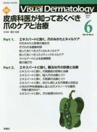 VISUAL DERMATOLOGY 目でみる皮膚科學 VOL.16NO.6(2017-6)