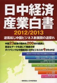 日中經濟産業白書 2012/2013