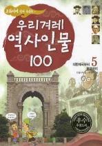 우리겨레 역사인물 100. 5: 대한제국부터 현대까지