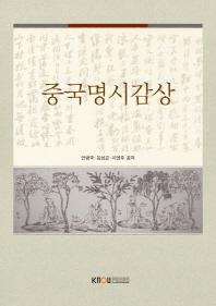 중국명시감상(1학기, 워크북포함)
