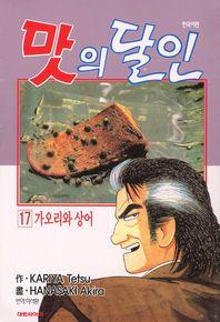맛의 달인. 17: 가오리와 상어