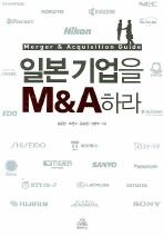 일본 기업을 M&A 하라