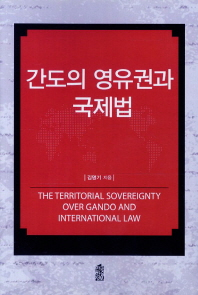 간도의 영유권과 국제법