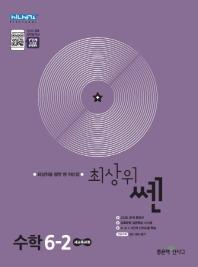 최상위 쎈 초등 수학 6-2(2021)