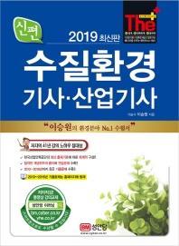 신편 수질환경기사 산업기사(2019)