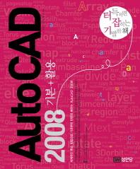 AUTO CAD 2008 기본+활용