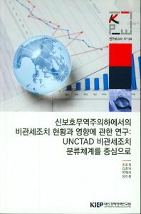 신보호무역주의하에서의 비관세조치 현황과 영향에 관한 연구: UNCTAD 비관세조치 분류체계를 중심으로