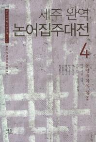 세주완역 논어집주대전. 4: 동양철학의 향연