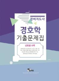 경호학(경비도사) 기출문제집(2019)