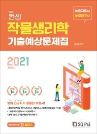 컨셉 작물생리학 기출예상문제집(2021)