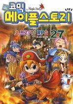 코믹 메이플 스토리 오프라인 RPG. 27