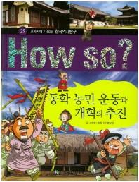How so? 동학 농민 운동과 개혁의 추진