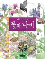 세밀화로 보는 꽃과 나비