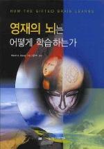 영재의 뇌는 어떻게 학습하는가