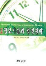 NEW 정보기술과 경영전략