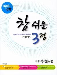 연마수학 참 쉬운 3점 고등 수학(상)(2019)