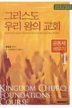 그리스도 우리 왕의 교회. 1: 공동체 세우기