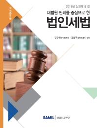대법원 판례를 중심으로 한 법인세법(2019)