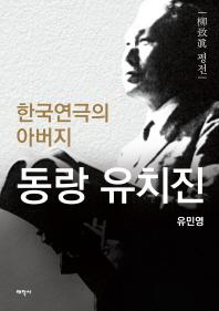 한국연극의 아버지 동랑 유치진