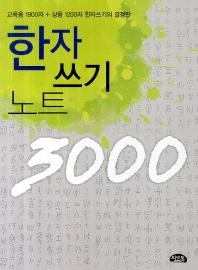 한자 쓰기 노트 3000