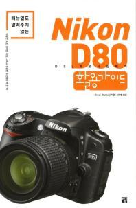 매뉴얼도 알려주지 않는 Nikon D80 활용가이드