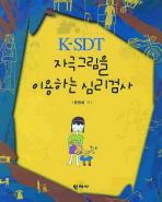 K-SDT 자극그림을 이용하는 심리검사