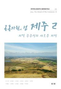 공공자원의 섬 제주. 2: 지역 공공성의 새로운 지평