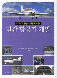 KC-100 항공기 경험으로 쓴 민간 항공기 개발
