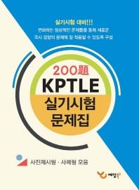 KPTLE 실기시험 문제집 200제
