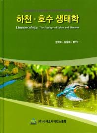 하천 호수 생태학