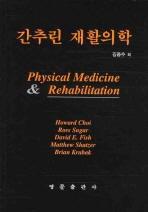 간추린 재활의학