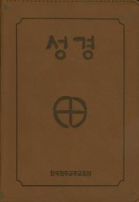 성경(4*6판 2단 금장색인지퍼) (BB6 BI) (250140)
