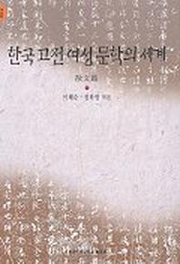 한국 고전 여성 문학의 세계(산문편)