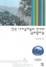 한국 내셔널리즘 전개와 글로벌리즘